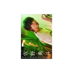 佐野勇斗カレンダー 2018.04-2019.03 / 佐野勇斗  〔本〕...