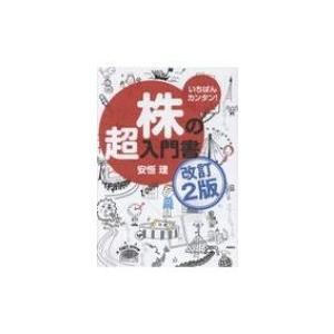 発売日:2018年01月 / ジャンル:ビジネス・経済 / フォーマット:本 / 出版社:高橋書店 ...