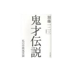 発売日:2018年02月 / ジャンル:文芸 / フォーマット:本 / 出版社:中央公論新社 / 発...