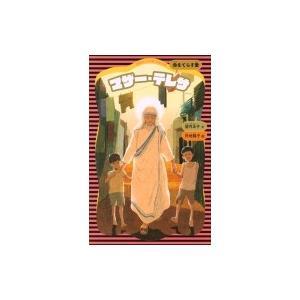 発売日:2018年03月 / ジャンル:哲学・歴史・宗教 / フォーマット:新書 / 出版社:講談社...