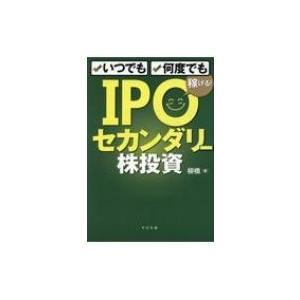 発売日:2018年03月 / ジャンル:ビジネス・経済 / フォーマット:本 / 出版社:すばる舎 ...