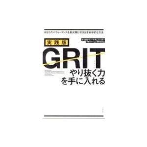 実践版GRIT やり抜く力を手に入れる / キャロライン・アダムス・ミラー  〔本〕