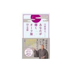 発売日:2018年02月 / ジャンル:実用・ホビー / フォーマット:本 / 出版社:小学館 / ...