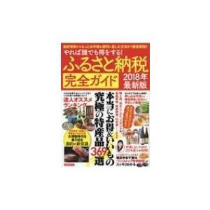 ふるさと納税完全ガイド 2018年 最新版 洋泉社ムック /...