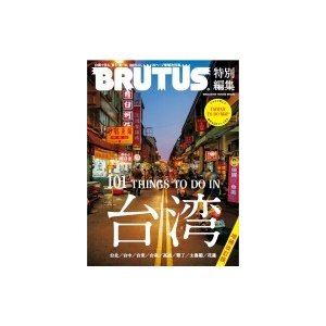 BRUTUS特別編集 台湾で観る、買う、食べる、101のこと / マガジンハウス  〔ムック〕