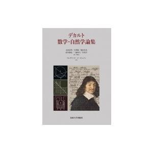 デカルト 数学・自然学論集 / ルネ・デカルト  〔本〕