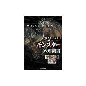 モンスターハンター: ワールド公式データハンドブック モンス...