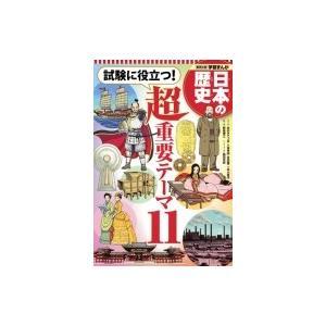 試験に役立つ!超重要テーマ11 集英社版学習まんが日本の歴史 / あおきてつお  〔全集・双書〕