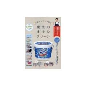 発売日:2018年03月 / ジャンル:実用・ホビー / フォーマット:本 / 出版社:徳間書店 /...