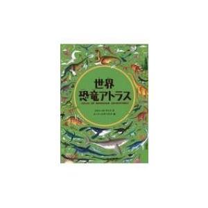 世界恐竜アトラス / エミリー・ホーキンズ  〔絵本〕