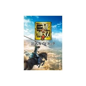 真・三國無双8 公式ガイドブック / フ...