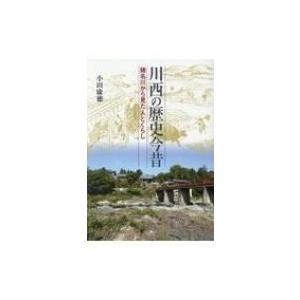 川西の歴史今昔 猪名川から見た人とくらし / 小田康徳  〔本〕|hmv