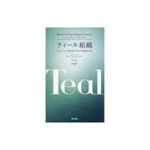発売日:2018年01月 / ジャンル:ビジネス・経済 / フォーマット:本 / 出版社:英治出版 ...