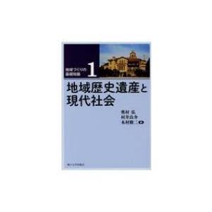 地域歴史遺産と現代社会 地域づくりの基礎知識 / 奥村弘  〔全集・双書〕|hmv