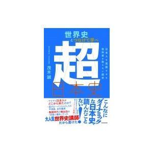 世界史とつなげて学べ 超日本史 日本人を覚醒させる教科書が教えない歴史 / 茂木誠  〔本〕|hmv