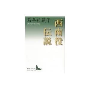 西南役伝説 講談社文芸文庫 / 石牟礼道子  〔文庫〕 hmv
