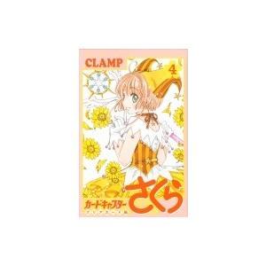 カードキャプターさくら クリアカード編 4 KCデラックス / CLAMP クランプ  〔コミック〕|hmv