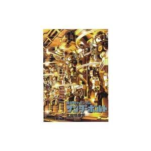 機動戦士ガンダム サンダーボルト 11 画集&クリアファイル付き限定版 ビッグコミックススペシャル / 太田垣