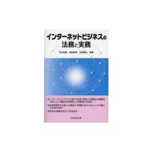 インターネットビジネスの法務と実務 / 石井美緒  〔本〕