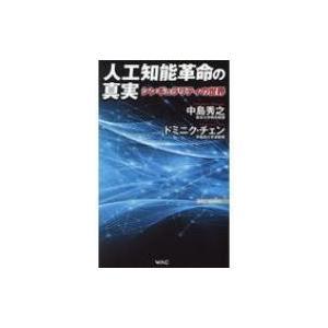 発売日:2018年01月 / ジャンル:物理・科学・医学 / フォーマット:新書 / 出版社:ワック...
