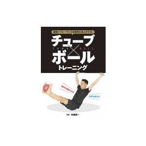 チューブ×ボールトレーニング 特製チューブ・ボール各1個付き!! / 中里賢一  〔本〕