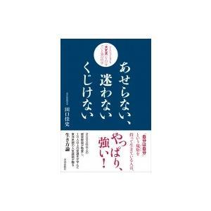 発売日:2018年02月 / ジャンル:社会・政治 / フォーマット:本 / 出版社:青春出版社 /...