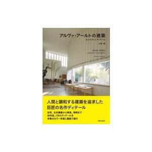 アルヴァ・アールトの建築 エレメント & ディテール / 小泉隆 〔本〕
