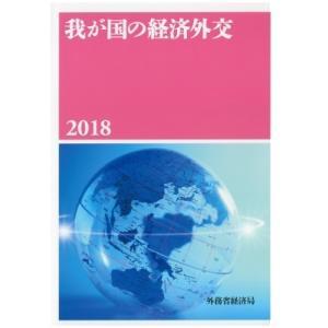 我が国の経済外交 2018 / 外務省経済局  〔本〕