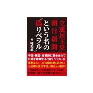発売日:2018年02月 / ジャンル:文芸 / フォーマット:本 / 出版社:ワニブックス / 発...