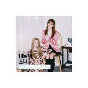 Go Won / Single Album: Chuu & Go Won 〔CDS〕