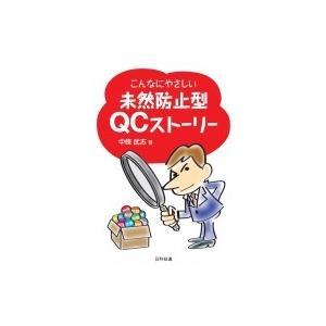 こんなにやさしい未然防止型QCストーリー / 中條武志 〔本〕
