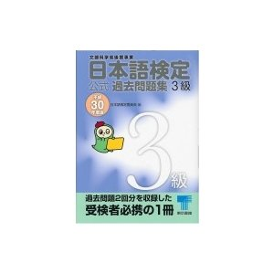 日本語検定公式過去問題集 3級 平成30年度版 / 日本語検定委員会  〔本〕