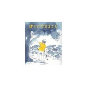 ぼくにできること 子どものみらい文芸シリーズ / 土屋竜一 (作家)  〔本〕|hmv