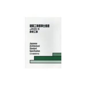 建築工事標準仕様書 JASS 6 6 / 日本建築学会  〔全集・双書〕|hmv