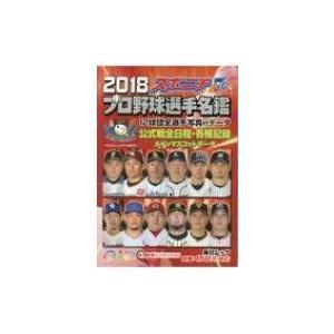 発売日:2018年02月 / ジャンル:実用・ホビー / フォーマット:ムック / 出版社:スポーツ...