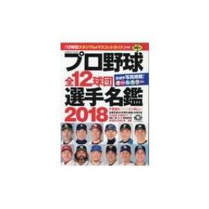 発売日:2018年02月 / ジャンル:実用・ホビー / フォーマット:ムック / 出版社:コスミッ...