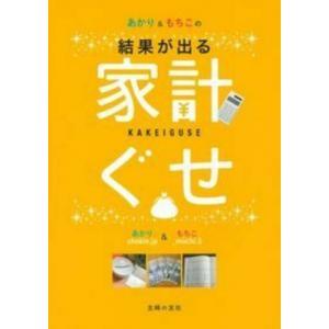 発売日:2018年02月 / ジャンル:実用・ホビー / フォーマット:本 / 出版社:主婦の友社 ...