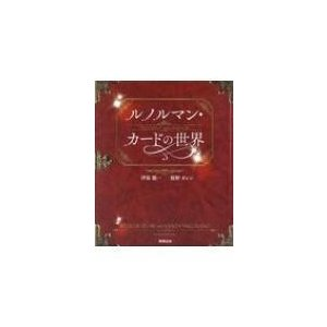 ルノルマン・カードの世界 / 伊泉龍一 〔本〕