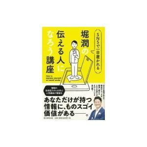 発売日:2018年03月 / ジャンル:社会・政治 / フォーマット:本 / 出版社:朝日新聞出版 ...