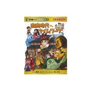 奈良時代へタイムワープ 日本史BOOK / 細雪純  〔全集・双書〕