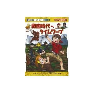 戦国時代へタイムワープ 日本史BOOK / トリル  〔全集・双書〕