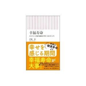 発売日:2018年03月 / ジャンル:物理・科学・医学 / フォーマット:新書 / 出版社:朝日新...