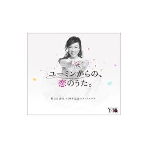 松任谷由実 マツトウヤユミ / ユーミンからの、恋のうた。 【初回限定盤A】(3CD+Blu-ray+ブックレット)  〔CD〕|hmv