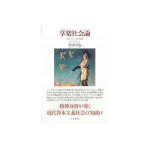 享楽社会論 現代ラカン派の展開 / 松本卓也 (Book)  〔本〕|hmv