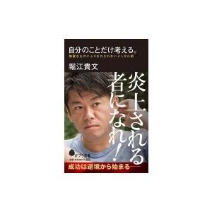 発売日:2018年03月 / ジャンル:文芸 / フォーマット:新書 / 出版社:ポプラ社 / 発売...
