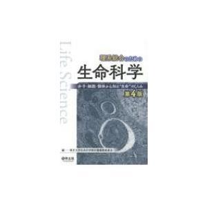 理系総合のための生命科学第4版 分子・細胞・個体から知る生命のしくみ / 東京大学生命科学教科書編集委員|hmv