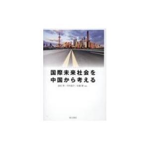 国際未来社会を中国から考える / 遊佐昇  〔本〕|hmv