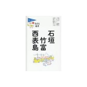 発売日:2018年02月 / ジャンル:実用・ホビー / フォーマット:本 / 出版社:実業之日本社...