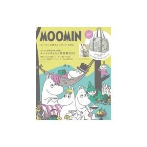 MOOMIN ムーミン公式ファンブック 2018 / 書籍  〔ムック〕|hmv