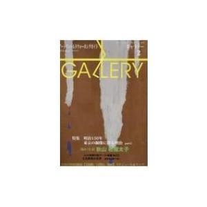 ギャラリー アートフィールドウォーキングガイド 2018 Vol.2 / 書籍  〔本〕 hmv